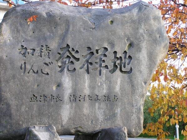 発祥の地の碑